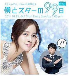 Boku to Star no 99 Nichi poster.jpg