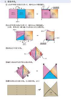 あずま袋 Craft Bags, Diy Bags, Sewing Art, Sewing Patterns, Japanese Knot Bag, Japanese Sewing, Furoshiki, Triangle Bag, Origami Bag
