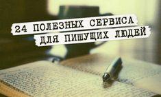 Оригинал взят у vsegda_tvoj в 24 полезных сервиса для пишущих людей Мысобрали пару дюжин полезных сайтов, которые пригодятся любому человеку, работающему стекстами,…
