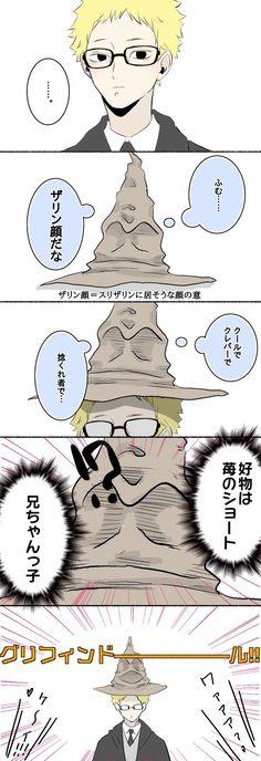 Twitter Haikyuu Manga, Tokyo Ghoul, Haikyuu Volleyball, Twitter, Harry Potter, Random, Art, Casual