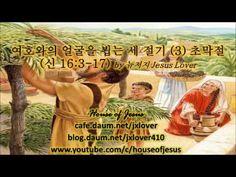 [신명기] 여호와의 얼굴을 반드시 뵈어야하는 세 절기 (3) 초막절 (신 16:13-17) by 뉴저지 Jesus Lover