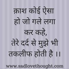 My Thoughts Emotional Quotes Hindi Quotes Quotes Hindi Qoutes