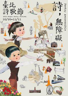 2012臺北詩歌節