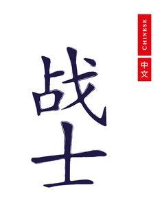 #homedecor #wallart #walldecor #chinese #warrior #poster #digitaldownload #calligraphy Blue Wall Decor, Blue Home Decor, Home Decor Wall Art, Chinese Calligraphy, Calligraphy Art, Chinese Prints, Chinese Symbols, Inspirational Posters, Great Housewarming Gifts