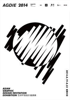exhibition poster - Google 搜尋