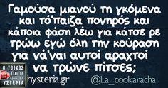 True Words, Funny Quotes, Greek, Memes, Funny Quites, Funny Qoutes, Greek Language, Humorous Quotes, Hilarious Quotes