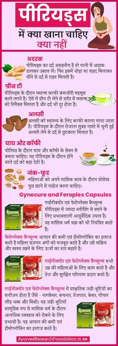 Good Health Tips, Natural Health Tips, Natural Health Remedies, Health And Beauty Tips, Health Advice, Healthy Tips, General Knowledge Book, Knowledge Quotes, Ayurvedic Remedies
