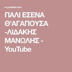 ΠΑΛΙ ΕΣΕΝΑ Θ'ΑΓΑΠΟΥΣΑ -ΛΙΔΑΚΗΣ ΜΑΝΩΛΗΣ - YouTube Youtube, Youtubers, Youtube Movies