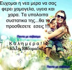 Kalimera Proverbs 22, Train Up A Child, Greek Quotes, Merida, Best Mom, Growing Up, Bible Verses, Homeschool, Encouragement