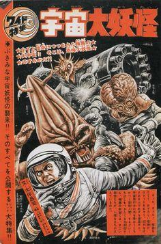illustration by Minamimura Takashi (南村喬之)