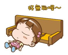 LINE Official Stickers - Cocoa – Cute Animated Sound Stickers 3 Example with GIF Animation Night Gif, Night Night, Cute Characters, Cartoon Characters, Fictional Characters, Gif Files, Cute Cartoon Pictures, Sleepy Head, Baby Pigs