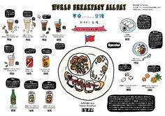 Taiwan Breakfast | WORLD BREAKFAST ALLDAY