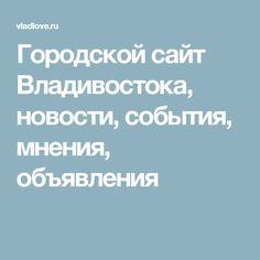 Городской сайт Владивостока, новости, события, мнения, объявления