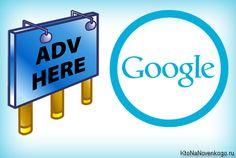 Настройки аккаунта в Google AdWords, создание меток для ссылок с объявлений (gclid и utm), а так же секреты успешной работы   KtoNaNovenkogo.ru - создание, продвижение и заработок на сайте