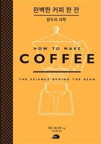 알라딘: 완벽한 커피 한 잔 - 원두의 과학