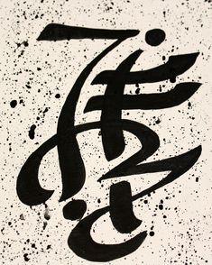 Gallery / Sigil Daily Celtic Symbols And Meanings, Rune Symbols, Element Symbols, Symbol For Family Tattoo, Family Symbol, Family Tattoos, Forgiveness Tattoo, Wiccan Sabbats, Sigil Magic