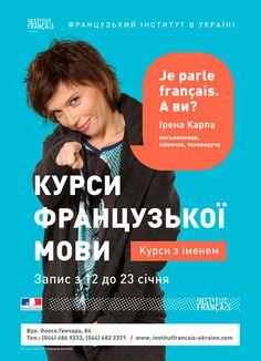 Французький інститут в Україні