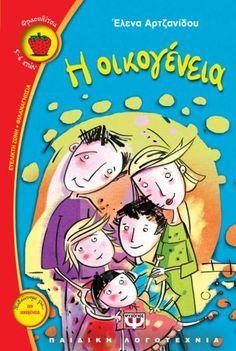 Η ΟΙΚΟΓΕΝΕΙΑ μονογονικές οικογένειες μαμά μπαμπάς διαζύγιο , θάνατος συντρόφου πως να το εξηγήσω στο παιδί χειρισμός καταστάσεων σπίτι Baby Vest, Young People, Childrens Books, Fairy Tales, Kindergarten, Anime, Kids, Fictional Characters, Greek
