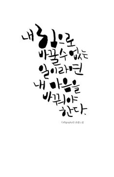 [BY 손끝느낌] 내 힘으로 바꿀 수 없는 일이라면내 마음을 바꿔야 한다.무무Calligraphyⓒ 손끝느낌상업... K Quotes, Famous Quotes, Words Quotes, Sayings, Doodle Lettering, Typography, Korean Quotes, Beautiful Words, Cool Words