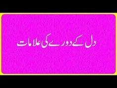 Dil K Amraz Se bachne Ke Liye  -  Musjid Khajur