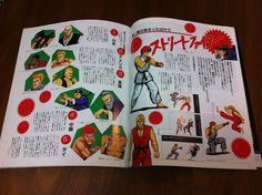 Gamest Magazine - Street Fighter