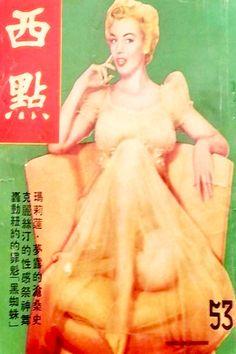 1954: West Point (Hong Kong) magazine cover of Marilyn Monroe .... #marilynmonroe #normajeane #vintagemagazine #pinup #iconic #raremagazine #magazinecover #hollywoodactress #1950s