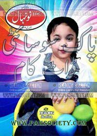 Hamdard Naunehal January 2016 Free Download in PDF. Hamdard Naunehal January 2016 ebook Read online in PDF Format. Very famous digest for women in Pakistan.