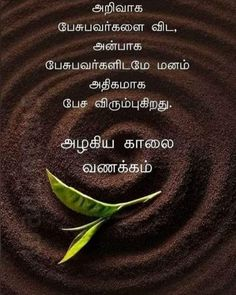 Good Morning Wishes Friends, Good Morning Wishes Quotes, Good Morning Texts, Good Morning Greetings, Morning Morning, Reality Of Life Quotes, Life Coach Quotes, Positive Quotes For Life, Tamil Motivational Quotes
