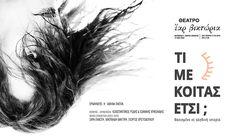 Θεατρική παράσταση«ΤΙ ΜΕ ΚΟΙΤΑΣ ΕΤΣΙ;» των Ρόδη – Κυφωνίδη Movies, Movie Posters, Art, Films, Art Background, Film Poster, Popcorn Posters, Kunst, Cinema