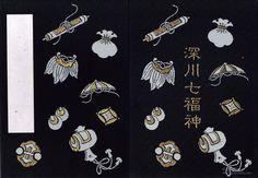 東京、深川にある寺社をめぐる「七福神めぐり」用に作られた御朱印帳です。 シックな黒をベースに、打ち出の小槌など宝物が描かれたおめでたい雰囲気の図柄。表紙裏には、深川七福神めぐりの該当寺社名と、解説が書き込まれています。 新年の1月15日まで、この深川七福神めぐりをすると福笹や土鈴を授与いただけるとあって、お正月三が日を過ぎても各寺社では多くの人が足を運ぶのだそう。 社務所には、御朱印をいただく人や福笹、土鈴を授与いただく人で長蛇の列が出来ていました。 笹に土鈴を各寺社で一つずつ授与いただき、完成させる人も多くいました。 この御朱印帳はここでもらえます 富岡八幡宮 ほか深川七福神の該当社寺 大きさ:16cm×11cm 価格:1,500円 御朱印代:込 仕様:蛇腹式