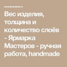 Вес изделия, толщина и количество слоёв - Ярмарка Мастеров - ручная работа, handmade