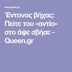 Έντονος βήχας: Πείτε του «αντίο» στο άψε σβήσε - Queen.gr Boarding Pass