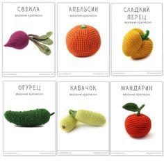 Мастер-классы по вязанию крючком фруктов и овощей.