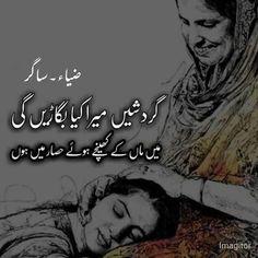 sahi kaha ma ki dua jannat ki hawa ak nihayat pakeeza rishta jo sirf ap ka faida chata hy apny ksi faiday ki bina he a real true soul unconditional soul love that only gives comfort Best Mother Quotes, Love My Parents Quotes, Mom And Dad Quotes, I Love My Parents, Family Love Quotes, Mom Quotes From Daughter, Urdu Funny Poetry, Best Urdu Poetry Images, Soul Poetry