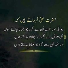Love Quotes of Hazrat Ali - Love Quotes - - Picture Sharing Islamic Love Quotes, Islamic Inspirational Quotes, Muslim Quotes, Religious Quotes, Hazrat Ali Sayings, Imam Ali Quotes, Heart Quotes, Wisdom Quotes, Life Quotes