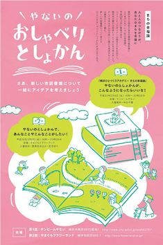 Kids Graphic Design, Graphic Design Brochure, Japanese Graphic Design, Graphic Design Posters, Graphic Design Typography, Graphic Design Illustration, Book Design, Layout Design, Design Illustrations