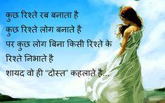 Sad Love Dard Bhari Shayari HD Wallpaper Photo Pictures In Hindi Shayari Photo, Shayari In Hindi, Shayari Image, Heart Iphone Wallpaper, Wallpaper Photo Hd, Whatsapp Images Hd, Cute Good Morning Images, Dosti Shayari, Indian Quotes