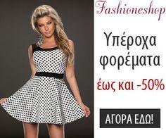 c4c72d7f4d5 Στο FashionEShop ο επισκέπτης μπορεί να βρει γυναικεία ρούχα, εσώρουχα,  αξεσουάρ, κοσμήματα αλλά