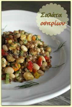 Συνταγή: Σαλάτα οσπρίων ⋆ CookEatUp