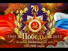 Футаж День Победы