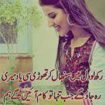 Reh+jaao+gay+jabb+tanha+tou+kaam+aaeingay+urdu+poetry+images