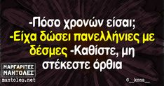 Greek Memes, Funny Greek Quotes, Funny Picture Quotes, Funny Vid, The Funny, Funny Jokes, Magic Words, True Words, Writing A Book