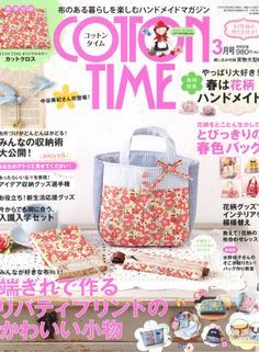 Japanese book and handicrafts - Cotton Time 2015 Magazine Couture, Japan Crafts, Sewing Magazines, Diy Bags Purses, Japanese Books, Book Crafts, Craft Books, Book And Magazine, Patchwork Bags