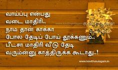 Tamil Kavithai | Life Kavithai ~ Kavithaigal Ulagam