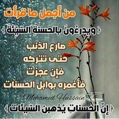 14 Best اللهم إنى أعوذ بك من جهد البلاء Images In 2020 Quran