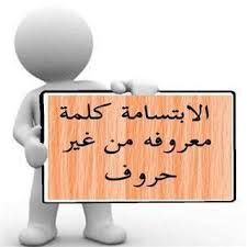 امثال وحكم عربية مشهورة بها دروس مفيدة عن الحياة