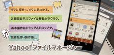 Yahoo!ファイルマネージャー : コピーや移動が捗る!画面分割対応の多機能ファイラー! 無料Androidアプリ