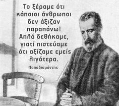 « Η κορυφή των κορυφών » της Σοφίας Ντρέκου «Όπου σας εύρει το κακό, όπου θολώνει ο νους σας μνημονεύετε Διονύσιο Σολωμό και Αλέξα... Its A Wonderful Life, Life Is Good, My Life, Greek Quotes, Wisdom, Messages, Humor, Words, Shop Art