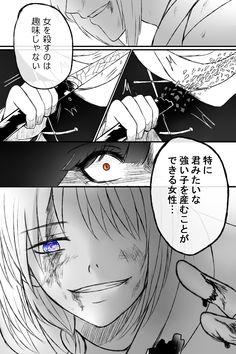 Kamui x Nobume 2