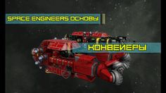 Space Engineers Основы - Конвейер